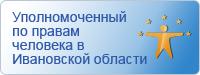 Уполномоченный по правам человека в Ивановской области
