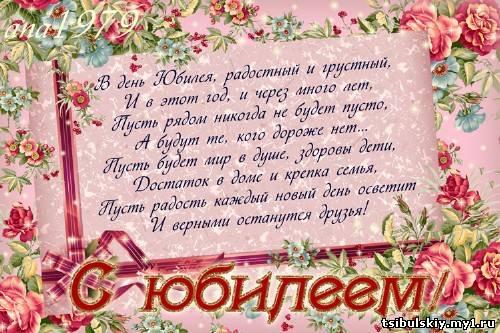 Поздравления с днем рождения с юбилеем с приколом