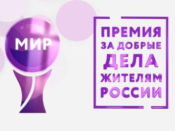 В ноябре 2019 года состоится восьмая ежегодная торжественная церемония вручения Премии МИРа за добрые дела жителям России, организатором которой является Общероссийская молодежная общественная организация «МИР» (мы-мир.рф).