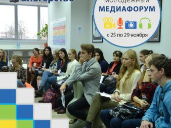 Для участия в форуме приглашаются студенты колледжей и вузов, активисты молодежных общественных объединений, молодежных и студенческих СМИ. Возраст участников – до 30 лет.