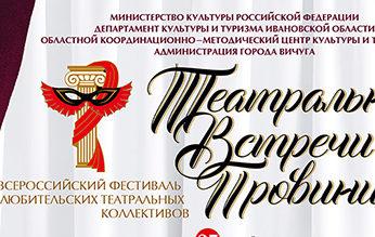 27-30 ноября 2019 г. в рамках Года театра в РФ на Ивановской земле пройдет Всероссийский фестиваль самодеятельных театральных коллективов «Театральные встречи в провинции».