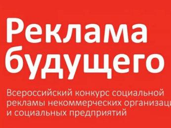 Всероссийский конкурс социальной рекламы СО НКО и социальных предприятий «Реклама Будущего» пройдет уже в третий раз.