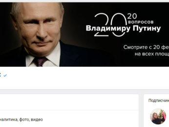 Знали ли члены Правительства РФ о скорой отставке? И кто предложил Президенту кандидатуру Мишустина?