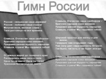 В честь празднования Дня России 12 июня в 12:00 жители всех регионов страны с балконов или у окон своих домов исполнят Гимн России.