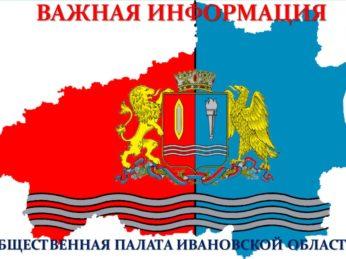 Общественная палата Ивановской области начиная с 15 июня открывает «горячую линию» по вопросам общественного наблюдения за проведением общероссийского голосования. Информацию можно получить по телефону: 89303603423 (время работы: понедельник – пятница с 9 до 18:00).