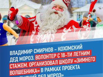 Волонтёры в России делают чрезвычайно важное дело, их роль огромна, и важно подчеркнуть это на законодательном уровне, оказать участникам волонтёрского движения помощь во всём.