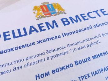 Правительство региона добилось дополнительной финансовой поддержки для области в размере 710 млн рублей. Средства будут направлены на реализацию социально значимых проектов. Решить, куда будут направлены эти деньги, предстоит самим жителям Ивановской области. Важно мнение каждого!