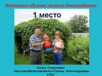 25 июля Лухский муниципальный район и поселок Лух отметили свой День рождения.