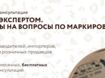 24 сентября в 11:00 при поддержке правительства Ивановской области и центра «Мой бизнес» состоится бесплатная онлайн-консультация «Час с экспертом. Ответы на вопросы по маркировке».