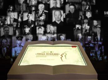 Все, кто до 6 мая станут участниками всенародного исторического проекта «Лица Победы», смогут уже в День Победы найти истории героев своей семьи на портале проекта лицапобеды.рф.