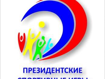 В апреле стартовали Всероссийские спортивные игры школьников «Президентские игры» 2020-2021 учебного года.