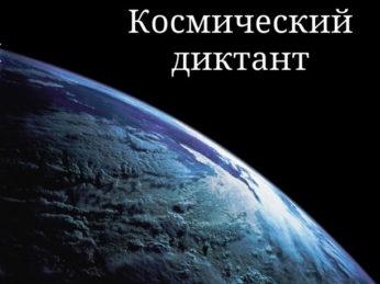 11 апреля, в канун 60-летия первого в мире полёта человека в космос, пройдет первый всероссийский Космический диктант!