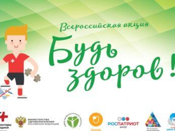8 апреля в 12:00 – эфир на тему «Физическая активность и пожилой возраст». Движение – это жизнь, поэтому важно продолжать заниматься физической активностью в любом возрасте.